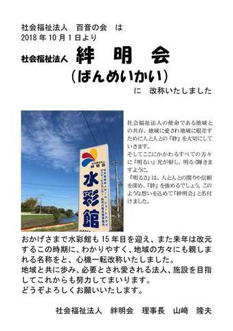 社会福祉法人百音の会はPDF(写真).jpg