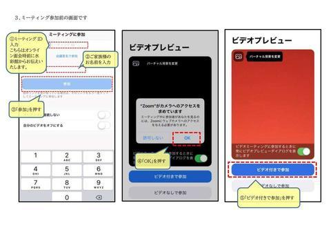 テレビ電話によるオンライン面会のご案内 操作方法_02.jpg